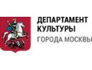 Жепартамент культуры города Москвы